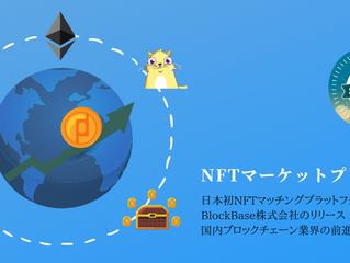 NFTトークンのマーケットプレイスについて(2019/1/17)