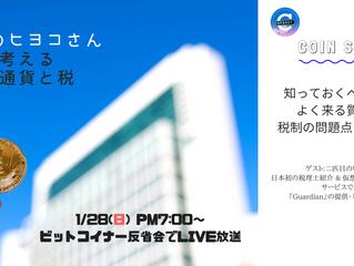 【予告】1/28(日)PM7時~二匹目のヒヨコさんと考える暗号通貨と税