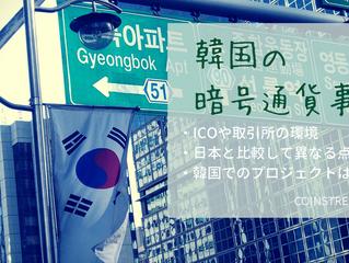 【海外動向】韓国の暗号通貨事情(2018/06/27)