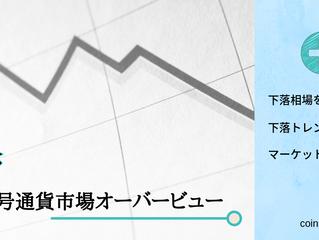 【市場動向】暗号通貨市場オーバービュー(2018/12/03)