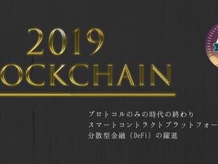 2019年のブロックチェーン業界動向予想(2019/1/17)
