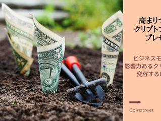 【投資/考察】高まりつつあるクリプトファンドのプレゼンス(2018/07/13)