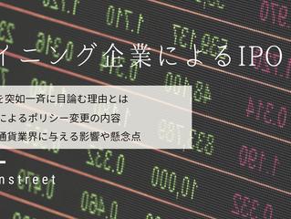 【解説/考察】マイニング企業によるIPO(2018/08/22)