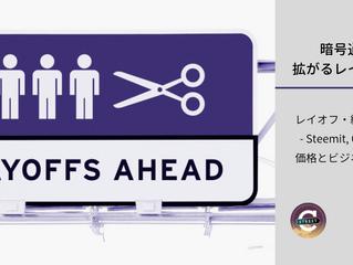 【議論/解説】暗号通貨業界に拡がるレイオフの波(2018/12/26)