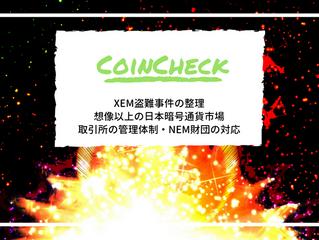 【議論/解説】コインチェックXEM盗難事件part1(2018/01/31)
