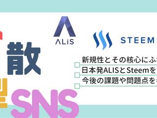 【解説/考察】Steemの概要と分散型SNSについての考察(2018/03/21)