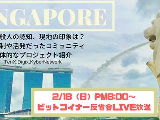 【予告】2/18(日)PM8時~ シンガポールの暗号通貨事情