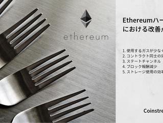 Ethereumハードフォークにおける5つの変更点