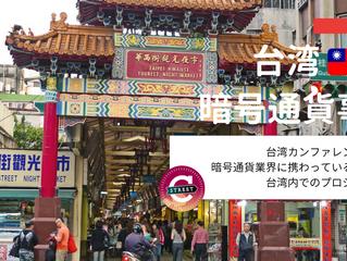 【海外動向】台湾の暗号通貨事情(2018/09/10)