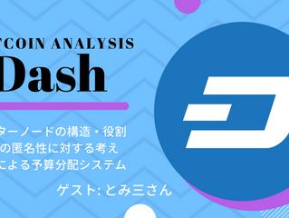 【解説/議論】アルトコイン分析 DASH with とみ三さん(2018/04/13)