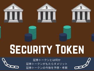 【解説/考察】Security Tokenについて知っておくべきこと(2018/10/12)