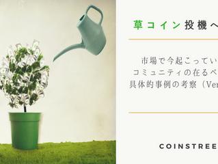 【解説/ぶっちゃけ】過熱する草コイン投機への考察(2018/01/17)