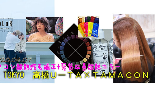 20年4月6日 東京講習会