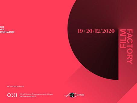 Participation Athens Film Factory 2020