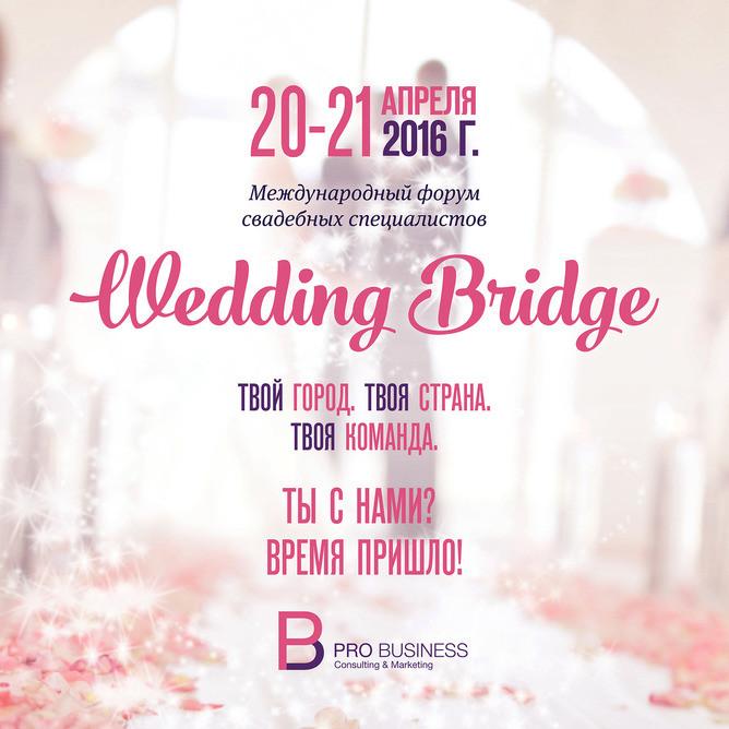 Wedding Bridge! г.Владимир