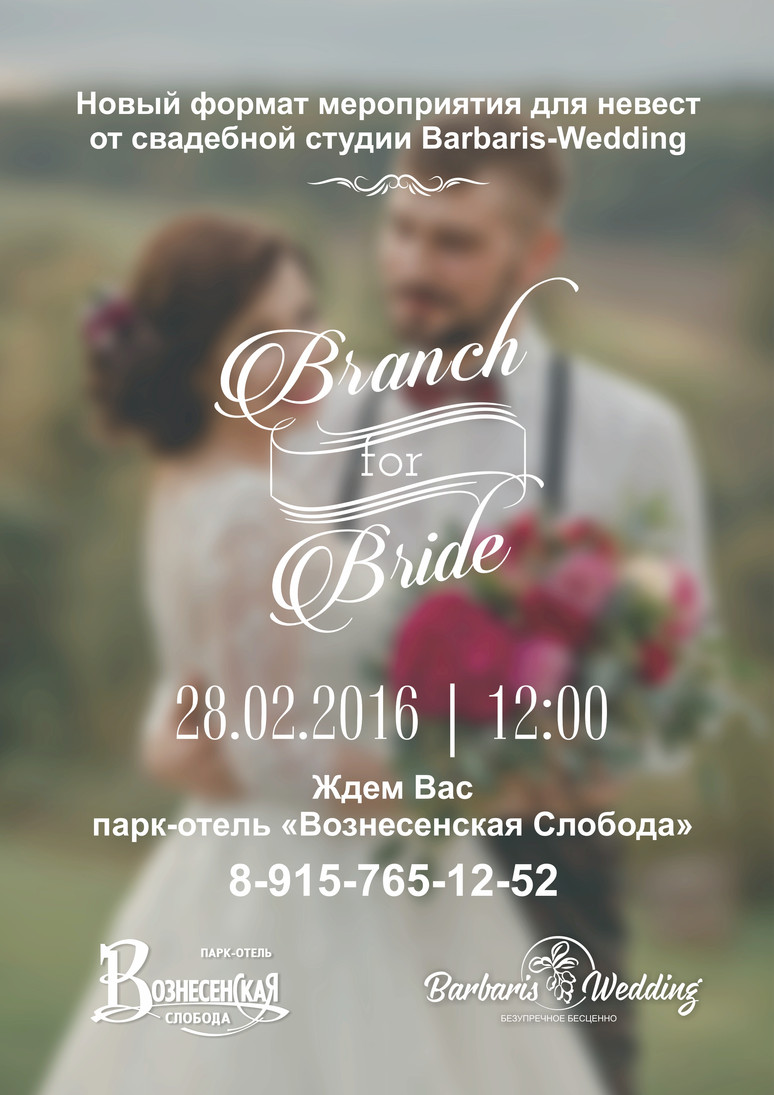 BRUNCH for BRIDE/лучшее мероприятие для невест