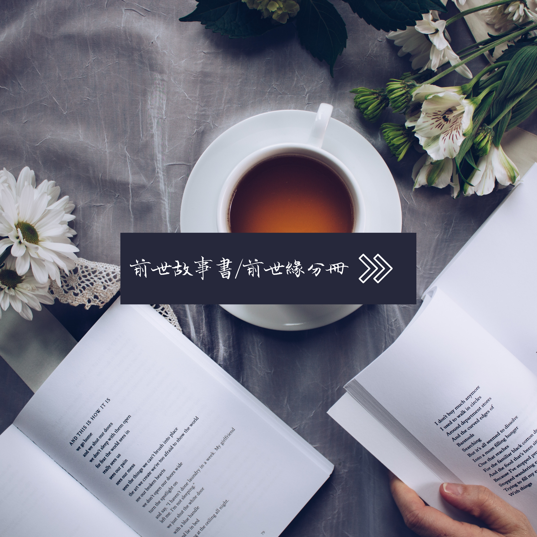 前世故事書/前世緣分冊