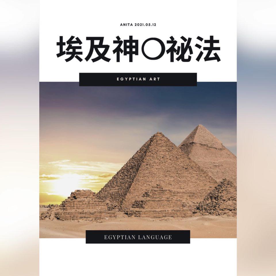 埃及神祕法