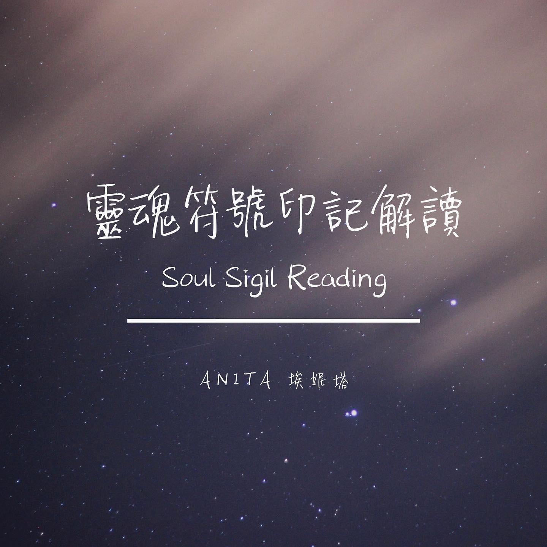 靈魂符號.印記解讀