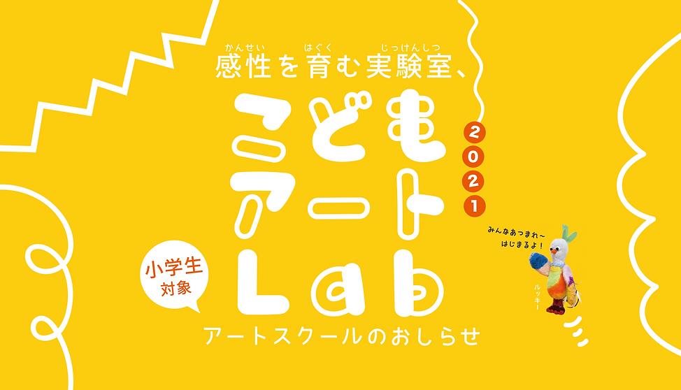 調整版_こLab_アイキャッチ.png