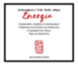 energeiazenseminar.png