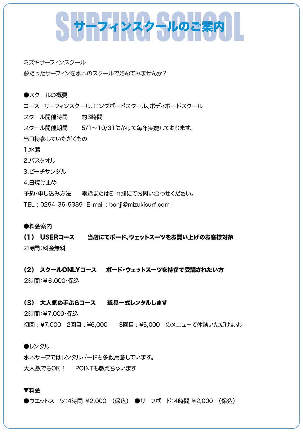 サーフィンスクール案内文.jpg