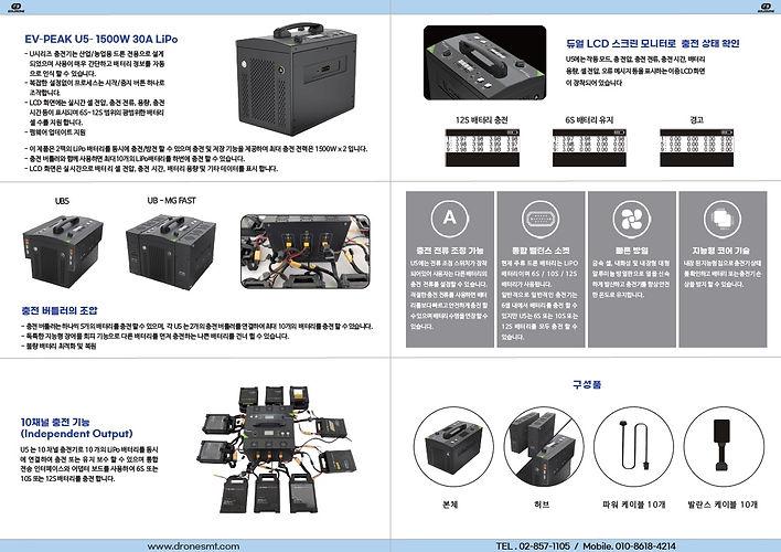 EV-PEAK U5(인페이지) - kor.jpg