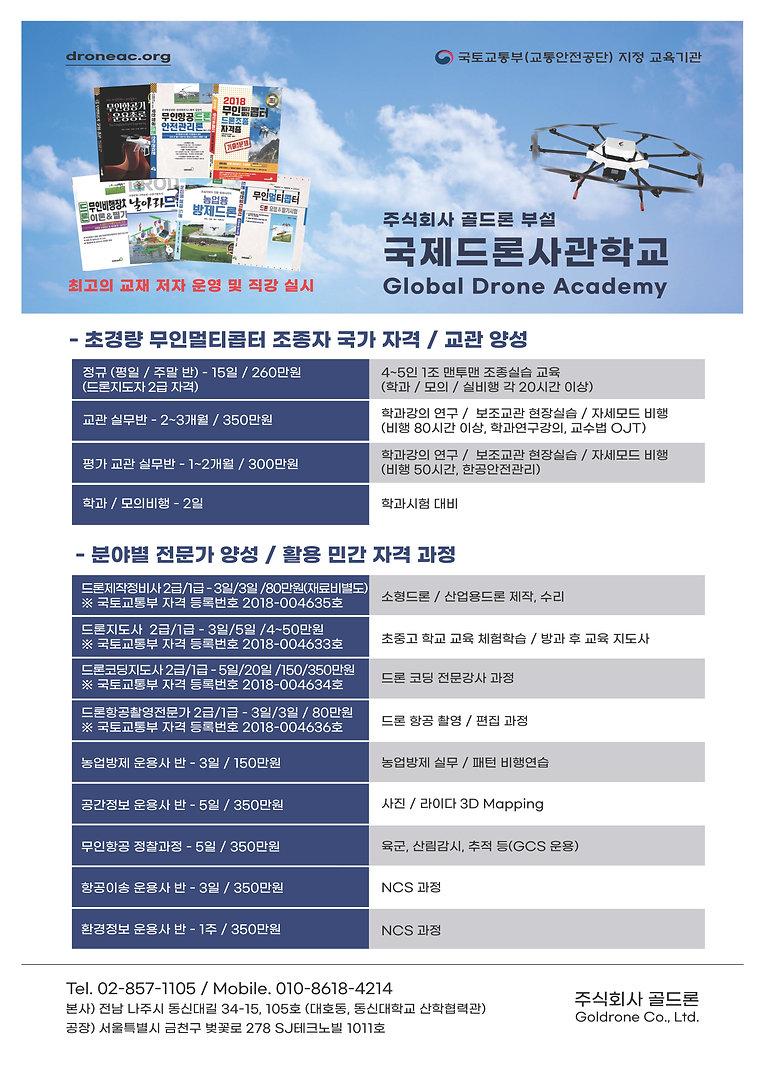 국제드론사관학교-1mx1.5m(현수막).jpg