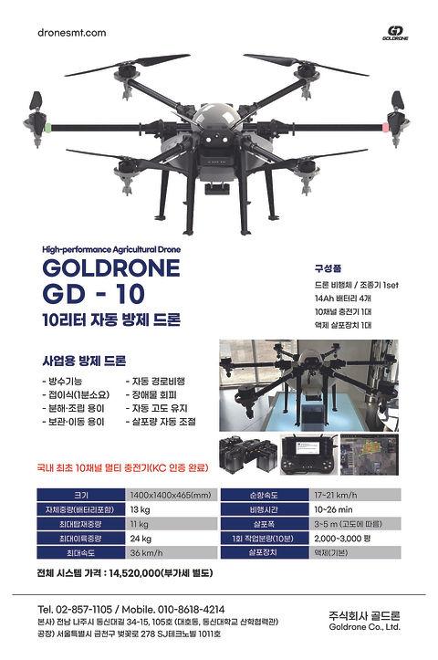 GOLDRONE GD-10(현수막).jpg