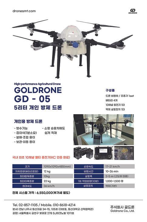 GOLDRONE GD-05(현수막).jpg