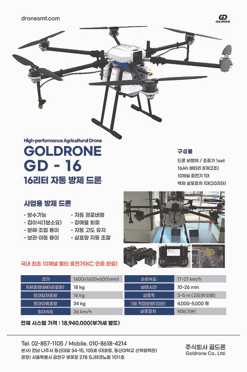GOLDRONE GD-16(현수막).jpg