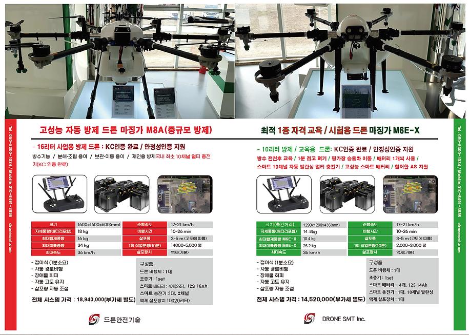 마징가 M6E-X - M8F Pro-20210120.png