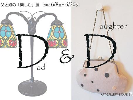 """過去のイベント紹介「父と娘の""""楽しむ""""展」"""