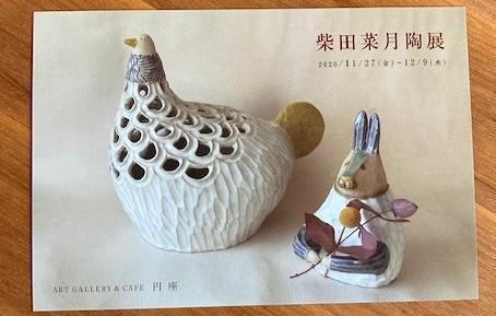 【企画展のご案内】柴田 菜月 陶展