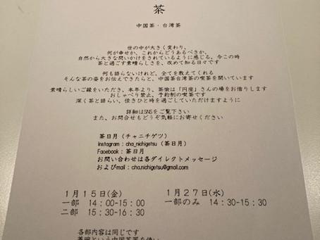 【イベントのご案内】茶愉喫茶