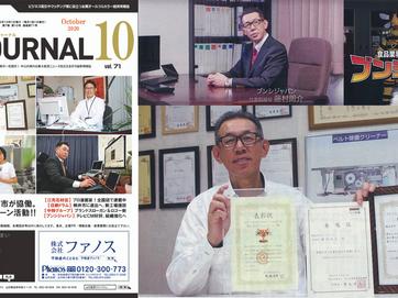 弊社が月刊Y・JOURNAL 2020年10月号に掲載されました!