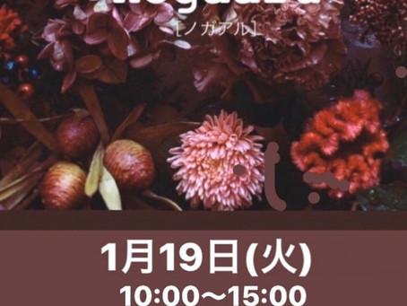 【イベントのご案内】ノアガル/移動花屋