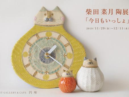 過去のイベント紹介「柴田 菜月 陶展 - 今日もいっしょ -」
