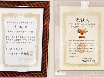 「日本で一番社員を大切にしている企業」受賞と「やまぐちIoT導入サポーター」の委嘱状のご紹介