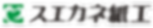 suekaneshikou_logo-3.png