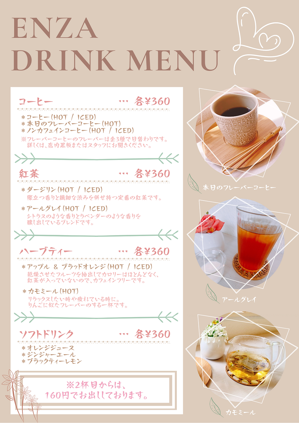 ENZA DRINK MENU (NEW).png
