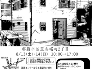 OPEN HOUSE IN 那覇市首里!!