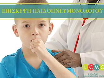 Επίσκεψη Παιδοπνευμονολόγου στο LCMC