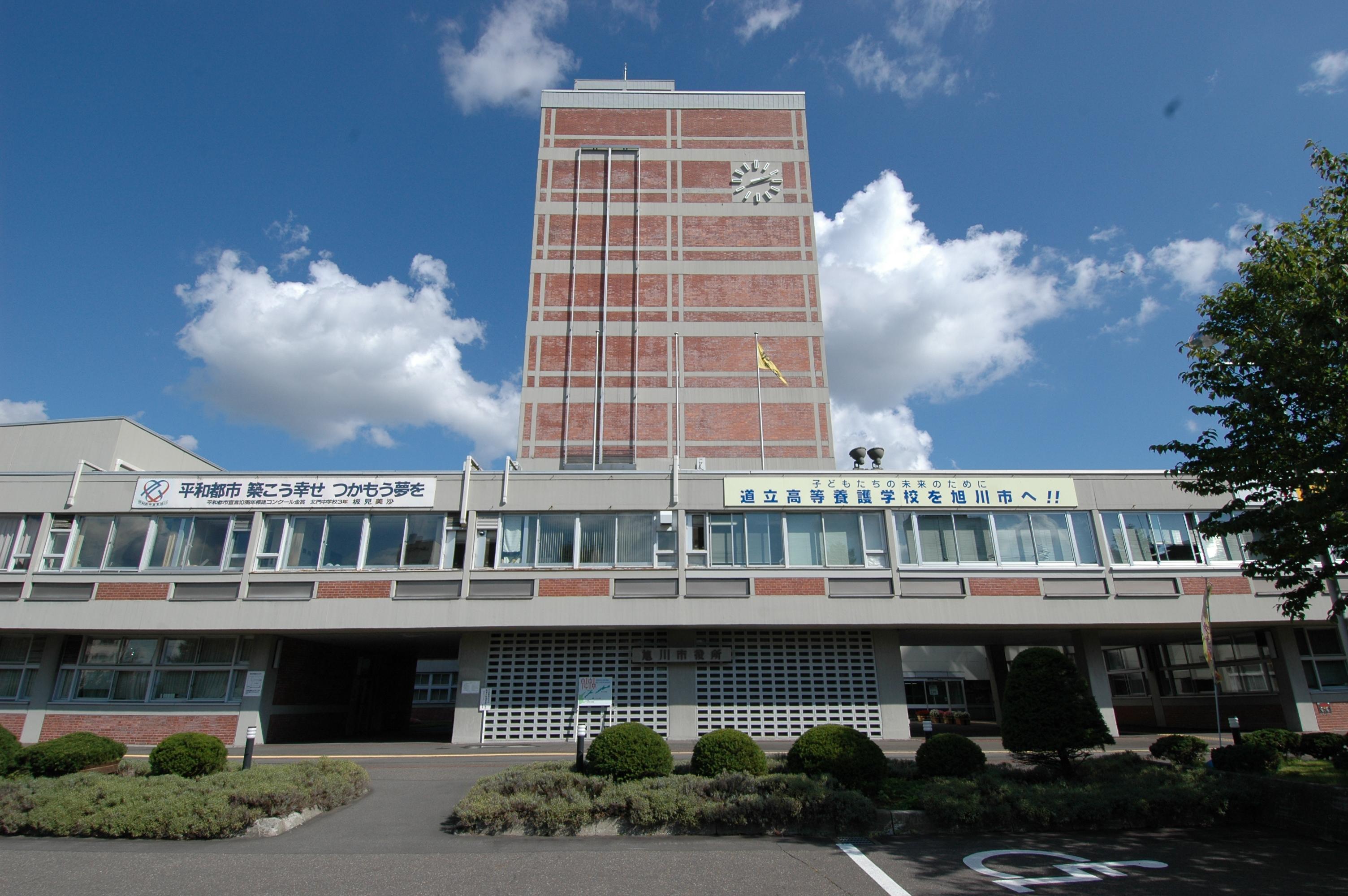旭川市総合庁舎展