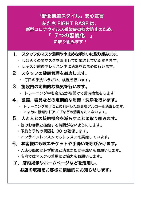 新北海道スタイル 新.jpg