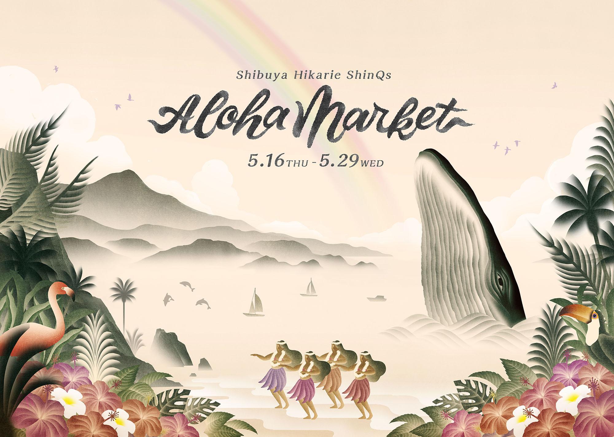 渋谷ヒカリエ SinQs Aloha Market メインビジュアル