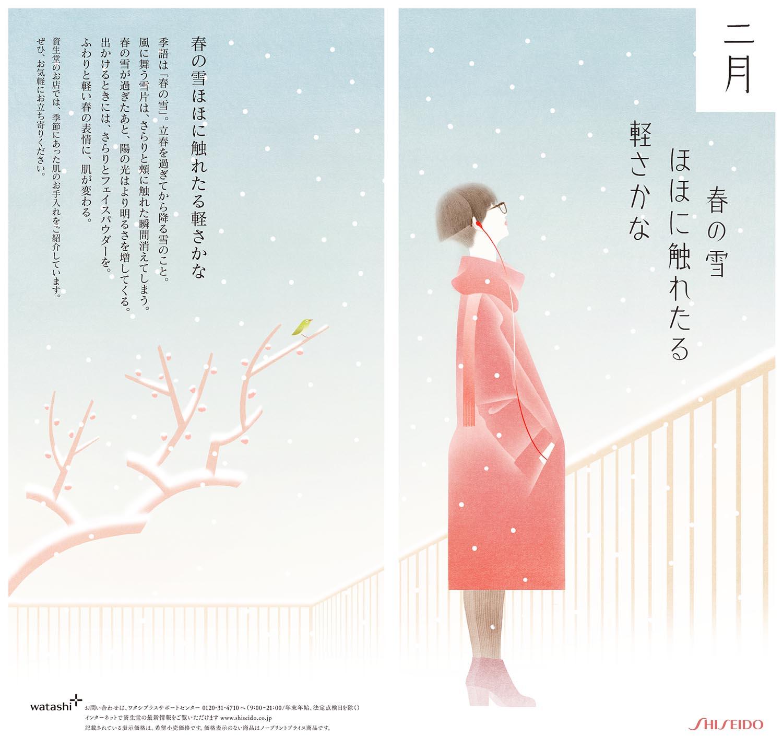 資生堂プロモーションDM 2月
