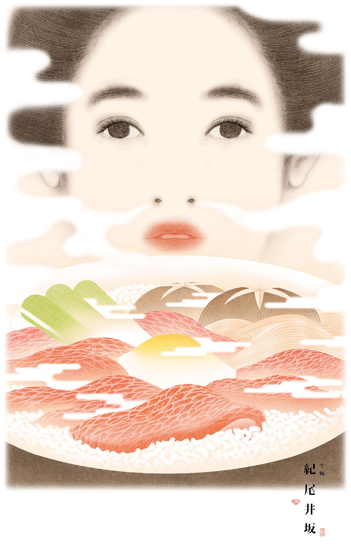 紀尾井坂 牛椀 ポスター
