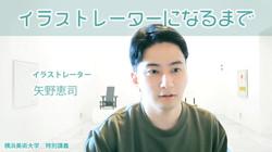 横浜美術大学 特別講義