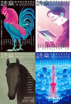 「読楽」8~12月号
